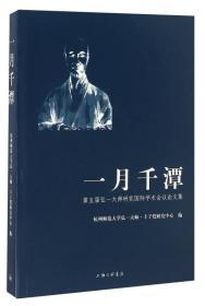 一月千谭:第五届弘一大师研究国际学术会议论文集
