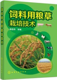飼料用糧草栽培技術