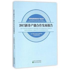 9787514185683-mi- 2017浙非产能合作发展报告