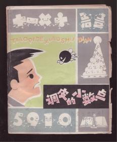 《调皮的小数点》78年一版一印 插图本