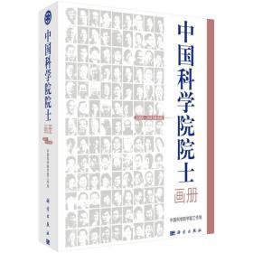 中国科学院院士画册(2005—2015年当选)