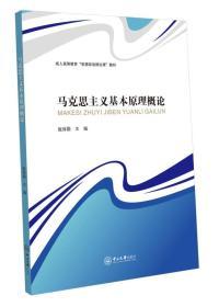 马克思主义基本原理概论 施保国 中山出版社 9787306060013