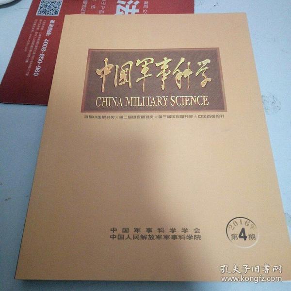 中国军事科学2016年第4期