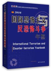 2016-国际恐怖主义反恐怖斗争年鉴