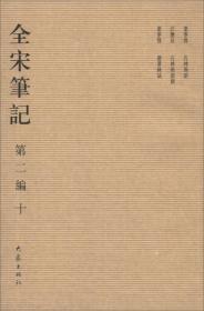全宋笔记(第2编)(10)(繁体竖排版)