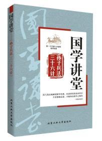 国学讲堂:孙子兵法·三十六计
