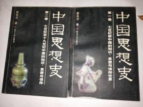 中国思想史 第一卷 第二卷