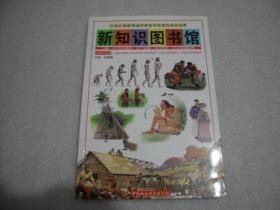 新知识图书馆( 17 )人类与社会【135】