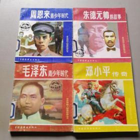 革命领袖人物连环画丛书—《毛泽东青少年时代》《周恩来青少年时代》《邓小平传奇》《朱德元帅的故事》【4本合售】