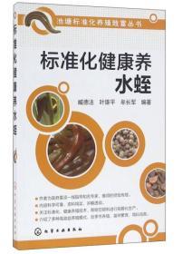 标准化健康养水蛭