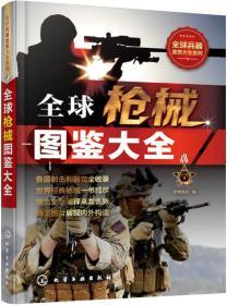 全球枪械图鉴大全本书编委会化学工业出版社9787122264442