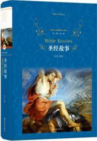 圣经故事佚名译林出版社9787544768825