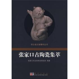 河北省文物精华丛书--张家口古陶瓷集萃:河北省文物精华丛书