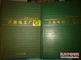 吴蕴初企业史料:天厨味精厂卷 + 天原化工厂卷  (2册合售 正版品佳)