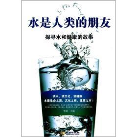 水是人类的朋友*探寻水和健康的问题