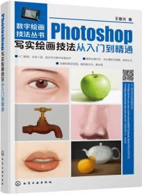 Photoshop写实绘画技法从入门到精通