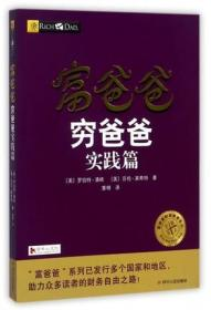 富爸爸穷爸爸(实践篇)/富爸爸财商教育系列