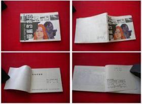 《恐怖的城堡》,四川1984.2一版一印32万册9品,8558号,连环画