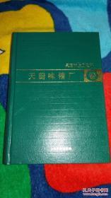 吴蕴初企业史料·天厨味精厂卷