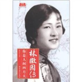 中国名人传·林徽因传:你是人间四月天