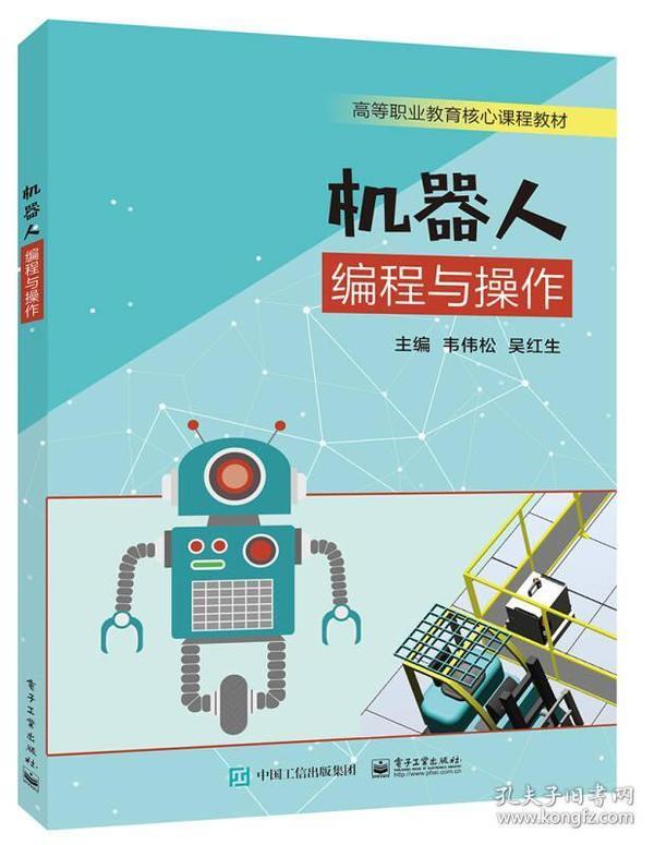 机器人编程与操作