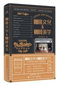 咖啡文化&咖啡美学(全彩)