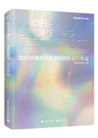 2017天猫双11全球狂欢节设计年鉴(全彩)