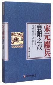 宋元鏖兵:襄阳之战