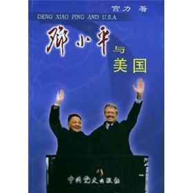 邓小平与美国