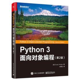 Python 3 面向对象编程(第2版)