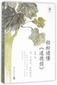 (单色)轻松读懂《道德经》(2019年教育部推荐目录)