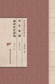 合众图书馆丛书:东吴小稿·归来草堂尺牍·炳烛斋杂著