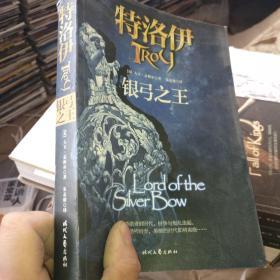 特洛伊1·银弓之王