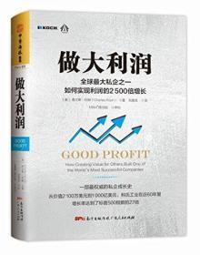 做大利润:全球最大私企之一如何实现利润的2500倍增长