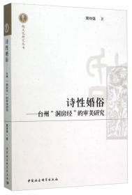 """诗性婚俗:台州""""洞房经""""的审美研究"""
