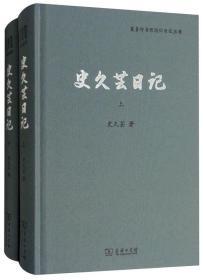 史久芸日记(套装上下册)/商务印书馆同仁日记丛书