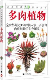 多肉植物——全世界450多种仙人掌、芦荟等肉质植物的彩色图鉴