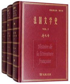 法国文学史(套装共3册)/名家名著·郑克鲁文集·译作卷
