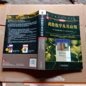 离散数学及其应用-原书第7版(内页干净,仅发现一处笔记)【3-2】