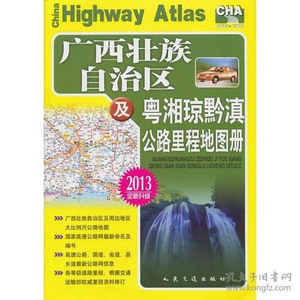 广西壮族自治区及粤湘琼黔滇公路里程地图册(2017版)