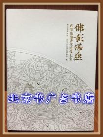 佛影湛然-西安临潼唐代造像七宝【硬精装】浙江省博物馆