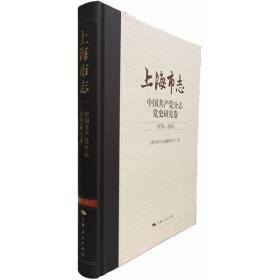 上海市志·中国共产党分志·党史研究卷(1978-2010)