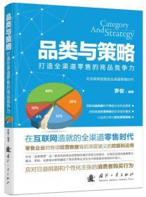 品类与策略:打造全渠道零售的商品竞争力