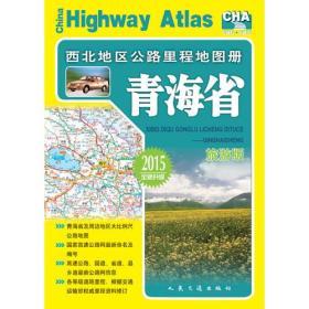 青海省(旅游版2020全新升级)/西北地区公路里程地图册/中国自驾游地图系列