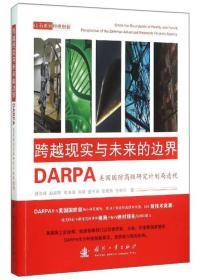跨越现实与未来的边界:DARPA美国国防高级研究计划局透视