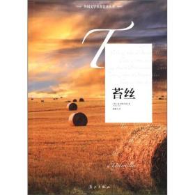 外国文学名著名译丛书:苔丝