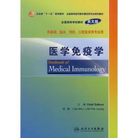 医学免疫学本科双语何维人民卫生出版社9787117094948