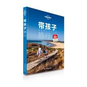 孤独星球Lonely Planet旅行读物系列:带孩子旅行