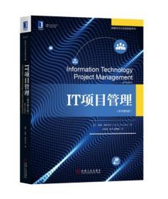 IT项目管理(原书第8版)9787111582335
