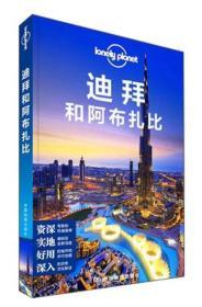 迪拜和阿布扎比:Lonely Planet旅行指南系列